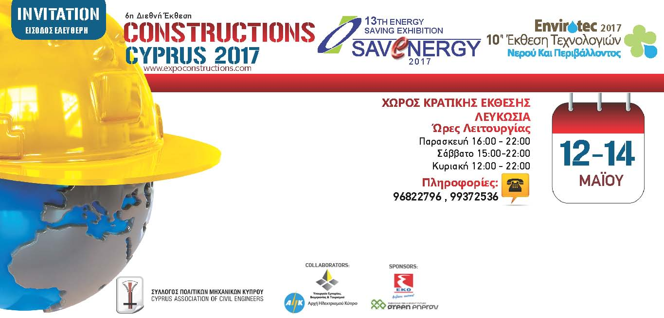 INVITATION_2017_CONSTRUCTIONS_CY_both_sides_Page_1