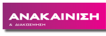 logo_anakainisi